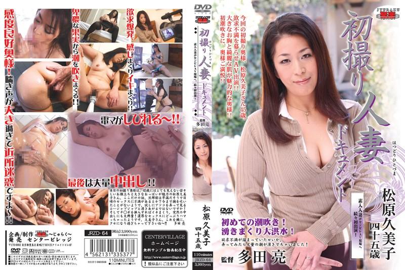 巨乳の熟女、松原久美子出演の中出し無料動画像。初撮り人妻ドキュメント 松原久美子