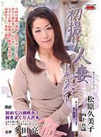 「初撮り人妻ドキュメント 松原久美子」のパッケージ画像