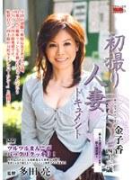 「初撮り人妻ドキュメント 金子香」のパッケージ画像