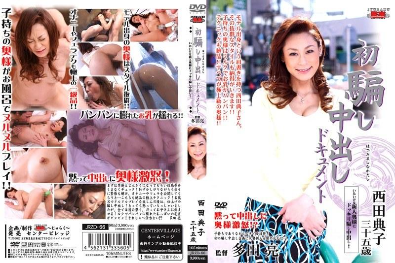 熟女、西田典子出演のフェラ無料動画像。初騙し中出しドキュメント 西田典子