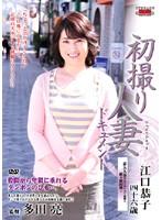 初撮り人妻ドキュメント 江口恭子