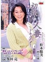 初撮り人妻ドキュメント 桂木聡美