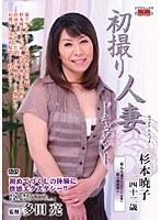 初撮り人妻ドキュメント 杉本暁子