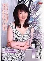 初撮り人妻ドキュメント 吉永美佐子