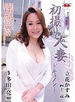 (h_086jrzd84)[JRZD-084] 初撮り人妻ドキュメント 立花かすみ ダウンロード