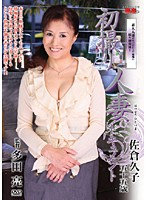 初撮り人妻ドキュメント 佐倉久子 ダウンロード