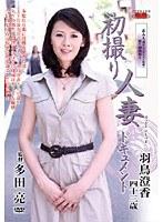 (h_086jrzd89)[JRZD-089] 初撮り人妻ドキュメント 羽鳥澄香 ダウンロード