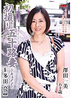 (h_086jrzd95)[JRZD-095] 初撮り五十路妻ドキュメント 澤田一美 ダウンロード