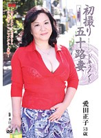 (h_086jrzd102)[JRZD-102] 初撮り五十路妻ドキュメント 愛田正子 ダウンロード