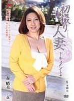 (h_086jrzd106)[JRZD-106] 初撮り人妻ドキュメント 森晴美 ダウンロード