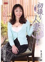 初撮り人妻ドキュメント 藤美淑子 ダウンロード