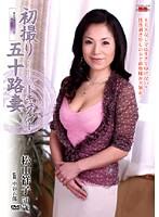 初撮り五十路妻ドキュメント 松山祥子