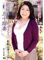 初撮り五十路妻ドキュメント 松崎志津子 ダウンロード