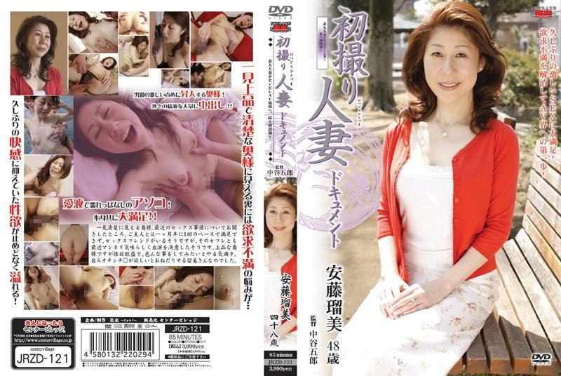 清楚の奥様、安藤瑠美出演の中出し無料熟女動画像。初撮り人妻ドキュメント 安藤瑠美