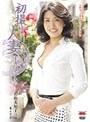 初撮り人妻ドキュメント 名取美知子