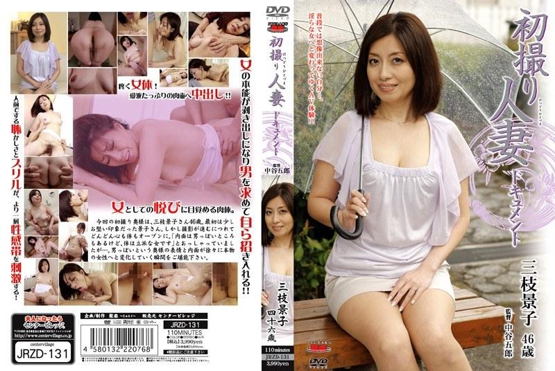 人妻、三枝景子出演の中出し無料熟女動画像。初撮り人妻ドキュメント 三枝景子