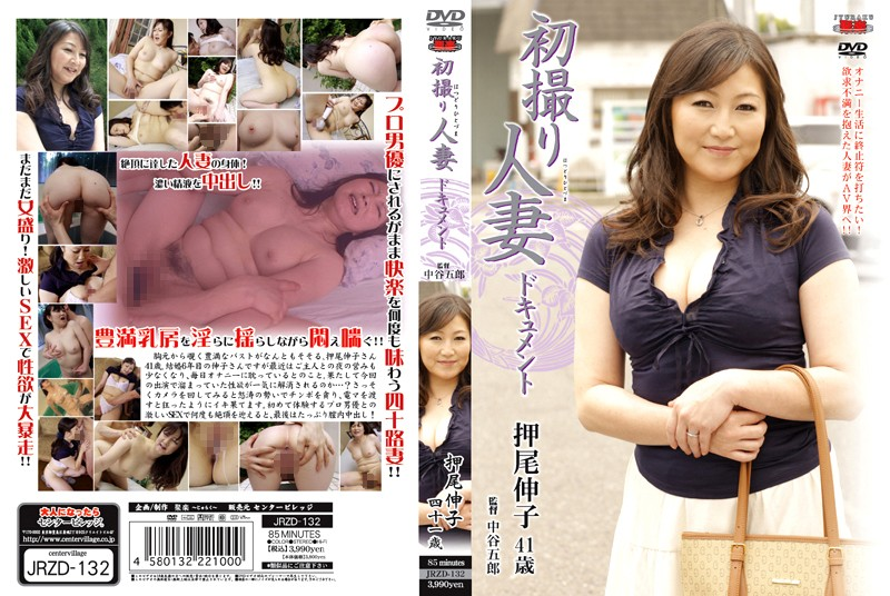 バスにて、巨乳の熟女、押尾伸子出演の電マ無料動画像。初撮り人妻ドキュメント 押尾伸子
