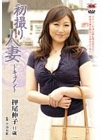 初撮り人妻ドキュメント 押尾伸子 ダウンロード