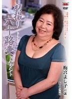 (h_086jrzd00134)[JRZD-134] 初撮り六十路妻ドキュメント 梅宮よし子 ダウンロード