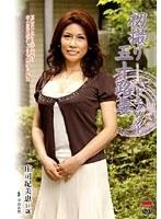 (h_086jrzd00136)[JRZD-136] 初撮り五十路妻ドキュメント 庄司紀美恵 ダウンロード