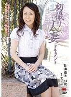 (h_086jrzd00144)[JRZD-144] 初撮り人妻ドキュメント 佳山愛美 ダウンロード