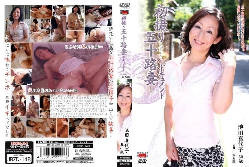 五十路の人妻、池田喜代子出演の騎乗位無料熟女動画像。初撮り五十路妻ドキュメント 池田喜代子