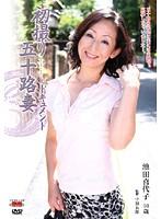 (h_086jrzd00148)[JRZD-148] 初撮り五十路妻ドキュメント 池田喜代子 ダウンロード