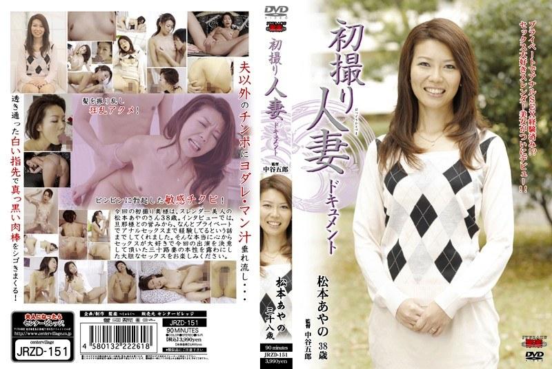 スレンダーの熟女、松本あやの出演のアナル無料動画像。初撮り人妻ドキュメント 松本あやの