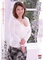 「初撮り五十路妻ドキュメント 安西琴美」のパッケージ画像