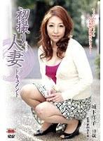 初撮り人妻ドキュメント 城下洋子 ダウンロード