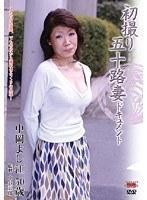 初撮り五十路妻ドキュメント 中岡よし江 ダウンロード