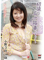 小野寺梓 Japanese MILF Yasuko Yoshii Getting Ready for Sex: Porn 5e jp