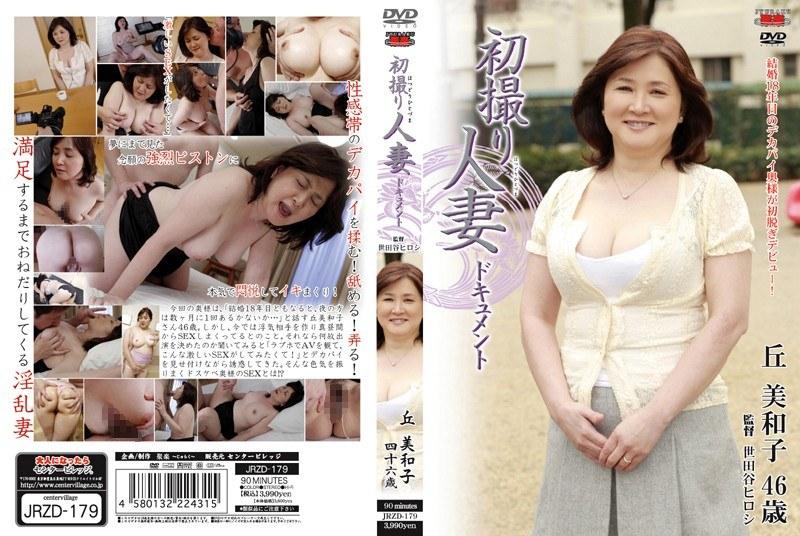 ラブホにて、人妻、丘美和子出演のパイズリ無料熟女動画像。初撮り人妻ドキュメント 丘美和子