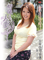 (h_086jrzd00183)[JRZD-183] 初撮り人妻ドキュメント 吉良百合 ダウンロード