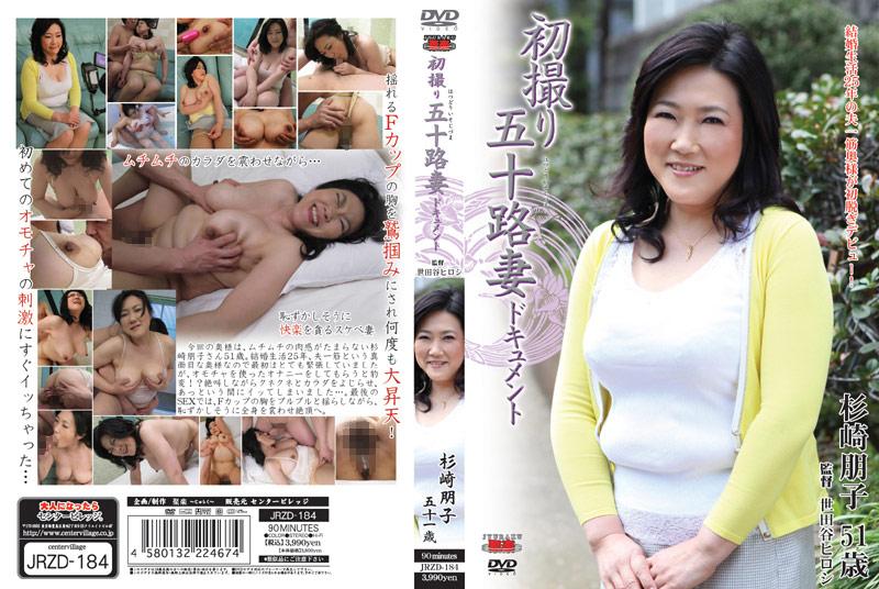 ムチムチの人妻、杉崎朋子出演のオナニー無料熟女動画像。初撮り五十路妻ドキュメント 杉崎朋子