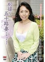 初撮り五十路妻ドキュメント 菊池奈緒美