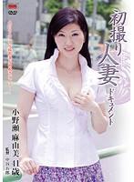(h_086jrzd00195)[JRZD-195] 初撮り人妻ドキュメント 小野瀬麻由美 ダウンロード