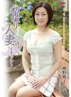 (h_086jrzd00196)[JRZD-196] 初撮り人妻ドキュメント 神野雅子 ダウンロード