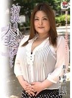 「初撮り人妻ドキュメント 井上和希」のパッケージ画像