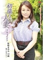 「初撮り人妻ドキュメント 野崎まゆみ」のパッケージ画像