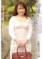 「初撮り人妻ドキュメント 石野真奈美」のパッケージ画像