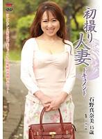 (h_086jrzd00201)[JRZD-201] 初撮り人妻ドキュメント 石野真奈美 ダウンロード