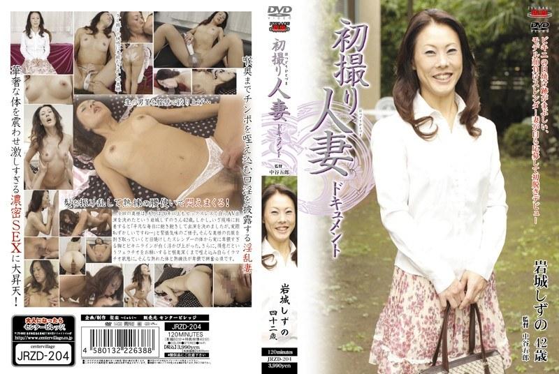 【熟女岩城しずの動画】スレンダーの奥様、岩城しずの出演のフェラ無料jukujo douga動画像。初撮り人妻ドキュメント 岩城しずの