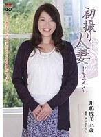 初撮り人妻ドキュメント 川嶋成美 ダウンロード