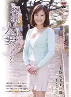 (h_086jrzd00211)[JRZD-211] 初撮り人妻ドキュメント 大原久美子 ダウンロード
