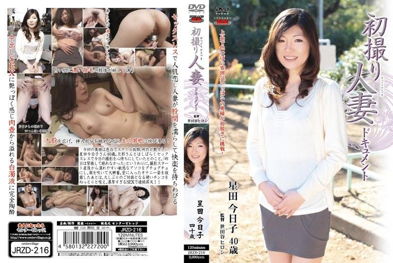 色白の人妻、星田今日子出演のオナニー無料熟女動画像。初撮り人妻ドキュメント 星田今日子