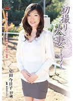 (h_086jrzd00216)[JRZD-216] 初撮り人妻ドキュメント 星田今日子 ダウンロード