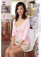 「初撮り人妻ドキュメント 梓美穂」のパッケージ画像