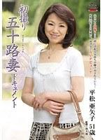 初撮り五十路妻ドキュメント 平松亜矢子