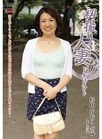 初撮り人妻ドキュメント 杉田かおり